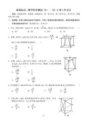 新课标高二数学同步测试【立体几何】.doc