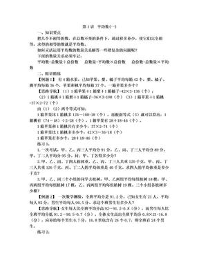 小学奥数举一反三(五年级)(1).doc