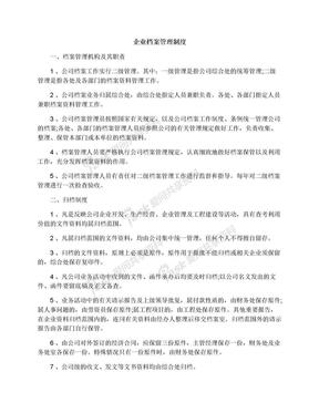 企业档案管理制度.docx