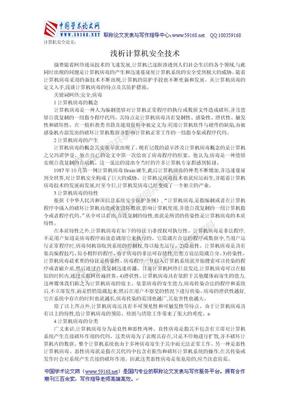 计算机安全论文:浅析计算机安全技术.doc