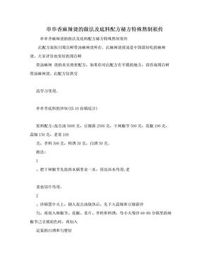 串串香麻辣烫的做法及底料配方秘方特殊熬制祖传.doc