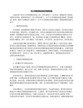 中小学教师培训需求调研报告.docx