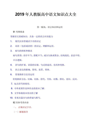 2019年人教版高中语文知识点大全.doc