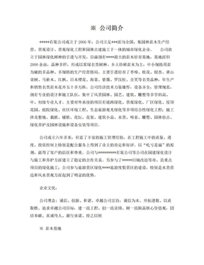 园林公司简介 苗木基地简介.doc