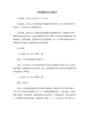 工程地质实习报告.doc
