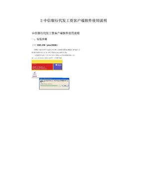 2中信银行代发工资客户端软件使用说明.doc