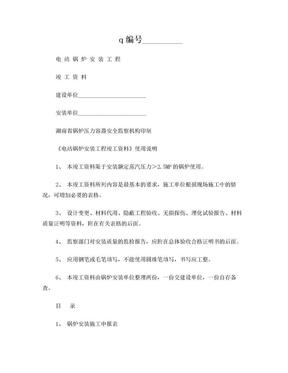 电站锅炉安装工程竣工资料.doc