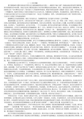 百家讲坛金戈铁马辛弃疾.doc