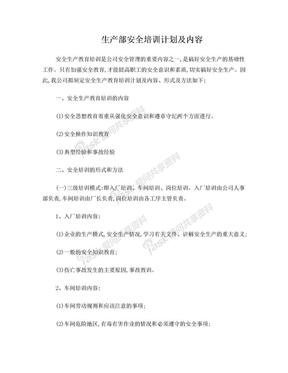 安全生产教育培训计划及内容.doc