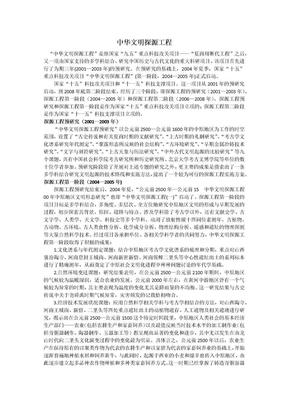 中华文明探源工程概况.docx