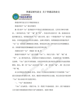 普通话研究论文 关于普通话的论文.doc