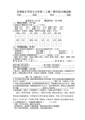 2019苏教版小学语文五年级(上册)期中综合测试题(含答案).doc