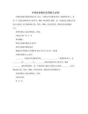 中国农业银行房贷收入证明.doc