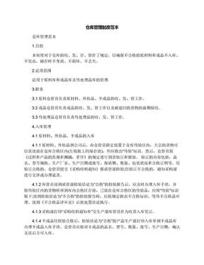 仓库管理制度范本.docx