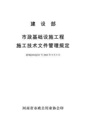 市政工程技术资料管理规定建城【2002】221号.doc