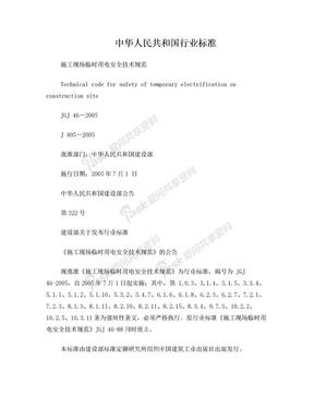 《施工现场临时用电安全技术规范》JGJ46-2005.doc