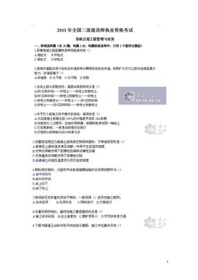 2011市政二级建造师市政真题及答案.doc