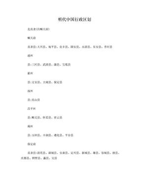 明代中国行政区划.doc