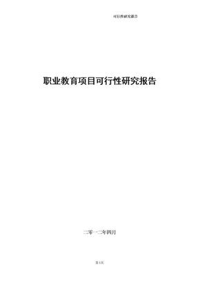 职业教育项目可行性研究报告.doc