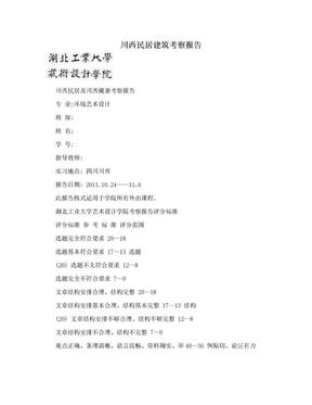 川西民居建筑考察报告.doc
