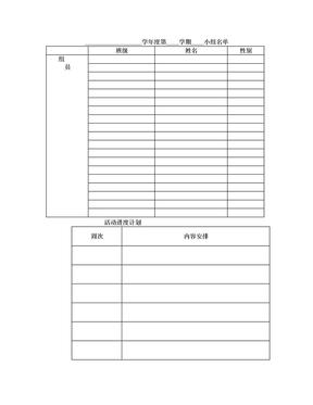 职称兴趣小组.doc