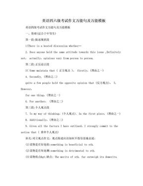 英语四六级考试作文万能句及万能模板.doc