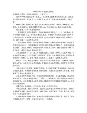 煤矿事故反思报告.doc
