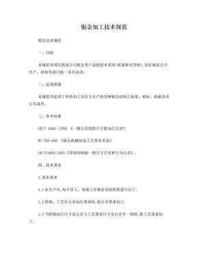 钣金技术规范.doc