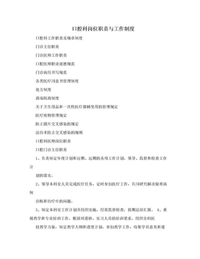 口腔科岗位职责与工作制度.doc