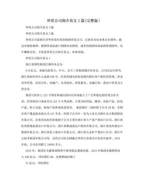 外贸公司简介范文3篇(完整版).doc