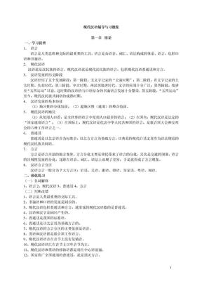 现代汉语辅导与习题集(很经典).doc
