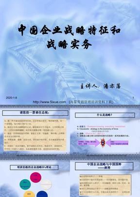 中国企业战略特征和战略实务.PPT