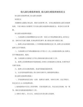 幼儿园行政值班制度_幼儿园行政值班制度范文.doc