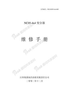 江铃NC05-4x4变分器维修手册.pdf
