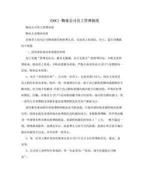 (DOC)-物业公司员工管理制度.doc