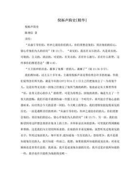 倪柝声简史[精华].doc