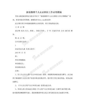 新浪微博个人认证职位工作证明模版.doc