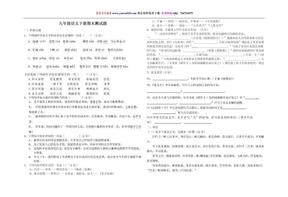 【语文版】九年级下册期末语文测试题及答案.doc