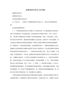 品牌策划书范文(参考版).doc