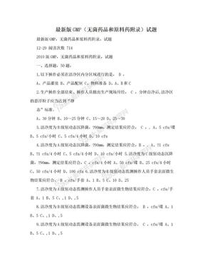 最新版GMP(无菌药品和原料药附录)试题.doc