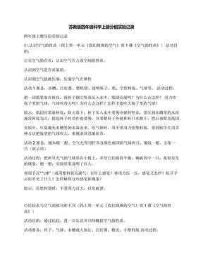 苏教版四年级科学上册分组实验记录.docx