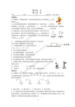 八年级下物理校本作业(人教版)课时作业.doc