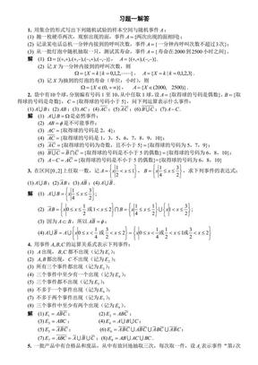 概率统计简明教程答案.pdf