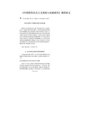 《中国特色社会主义理论与实践研究》课程论文.doc
