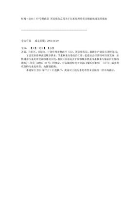 2001财税97号财政部 国家税务总局关于污水处理费有关增值税政策的通知.doc