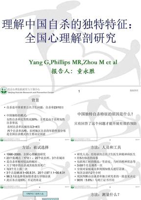 22-_理解自杀特征.ppt