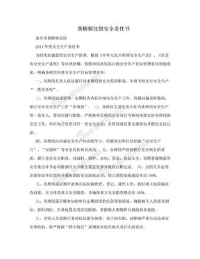 黄桥殡仪馆安全责任书.doc