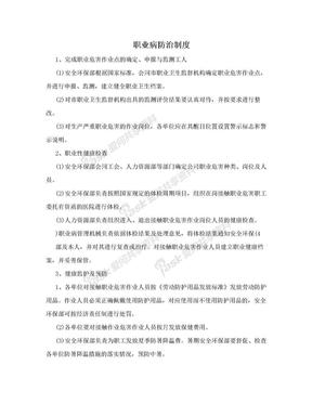 职业病防治制度.doc