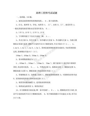 助理工程师考试试题.doc