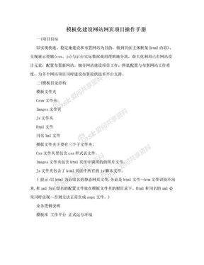 模板化建设网站网页项目操作手册.doc